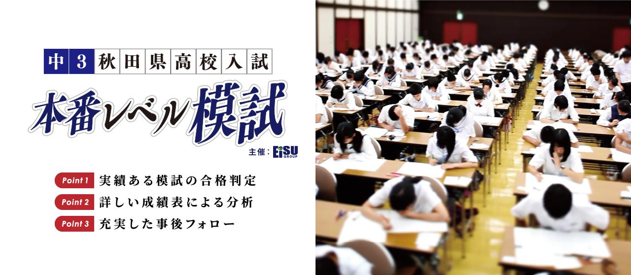 >EISUグループ 中3秋田県高校入試 本番レベル模試